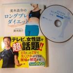 美木良介の「ロングブレスダイエット」