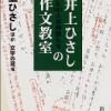 文章術の本:井上ひさしの『作文教室』を読んで