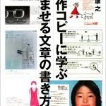 文章術の本:鈴木康之の『名作コピーに学ぶ読ませる文章の書き方』を読んで