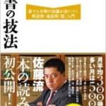読書術の本:佐藤優の『読書の技法』読んで