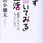 文章術の本:鷲田小彌太の『まず「書いてみる」生活』を読んで