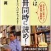 読書術の本:成毛眞の『本は10冊同時にに読め』