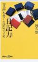 阿久悠の『日記力 「日記」を書く生活のすすめ』を読んで