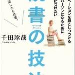 千田琢哉の『読書の技法』