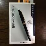 『大人のための文章法』:和田秀樹