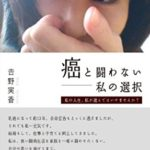 吉野美香の『癌と闘わない私の選択』を読んで