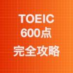 1月25日(水)締め切り、スコア保証付き『TOEIC テスト完全攻略600点コース』