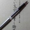 「メモ用細字万年筆」は安いのでいい