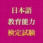 人気の資格、アルクの『日本語教育能力検定試驗 合格パック2018』早割で5%offになりますよ!