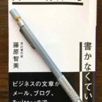 芥川賞作家、藤原智美の『本は一行目から書かなくていい』