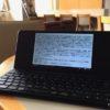 文章を書く専用ツールが欲しかった『Pomera DM200』