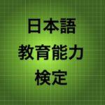 3〜4ヶ月の集中学習で『日本語教育能力検定試験』対策ができる