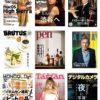 今月も新刊雑誌を読み放題『Kindle Unlimited』