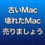 新しいもの好きのあなた、古いMacはどうしましたか ?