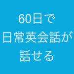 頻出フレーズを完全記憶『七田式60日で英語が話せる』