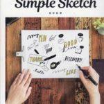 イラストがサッと描ける『万年筆ですぐ描ける! シンプルスケッチ』