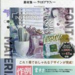 品質の良いイラスト素材集【SIMPLE&NATURAL】